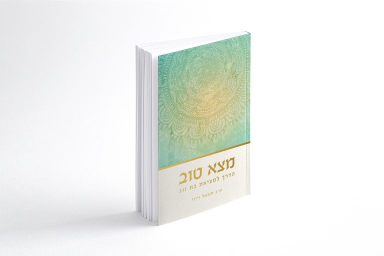 ראיון עם הרב חננאל על הספר מצא טוב